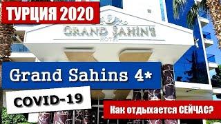 Отдых в Турции во время Коронавируса Hotel Grand Sahins 4* Обзор отеля Турция Кушадасы