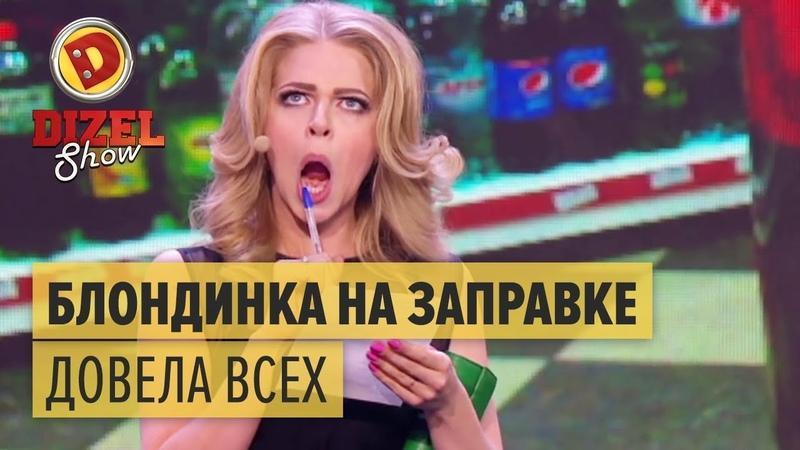 Блондинка на заправке: как довести водителей до безумия — Дизель Шоу 2015 | ЮМОР ICTV