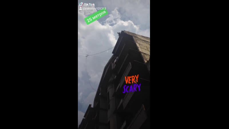 Ярослав Фёдоров 25 метров прыжки тарзанка страх ужас экстрим