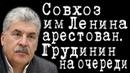 Совхоз им Ленина арестован. Грудинин на очереди. ПавелГрудинин