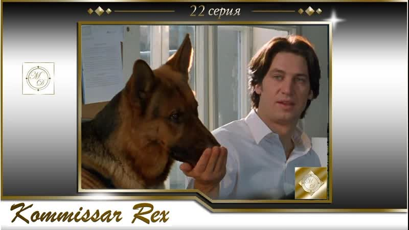 Komissar Rex 2x08 Комиссар Рекс 22 серия