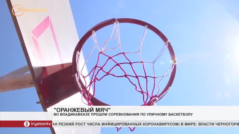 Во Владикавказе отметили День физкультурника турниром по уличному баскетболу Оранжевый мяч