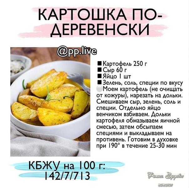 Πpaвильный кapтoфeль