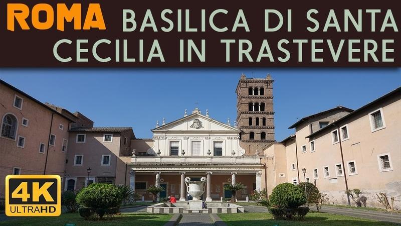 ROMA Basilica di Santa Cecilia in Trastevere