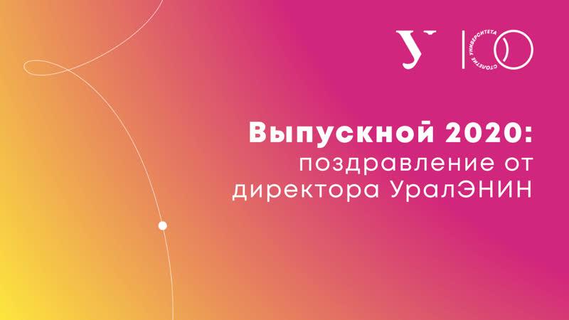 Поздравление от директора УралЭНИН