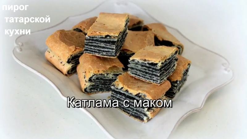 татарский пирог катлама с маком 🍣 татарская кухня 🍣 рецепты от валентины