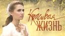 Красивая жизнь Все серии подряд 2014 Мелодрама @ Русские сериалы