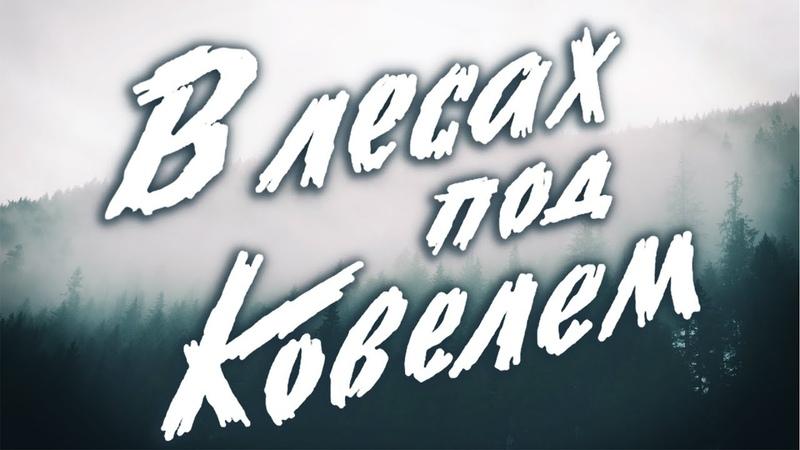 В лесах под Ковелем 1984 К 75 летию Победы