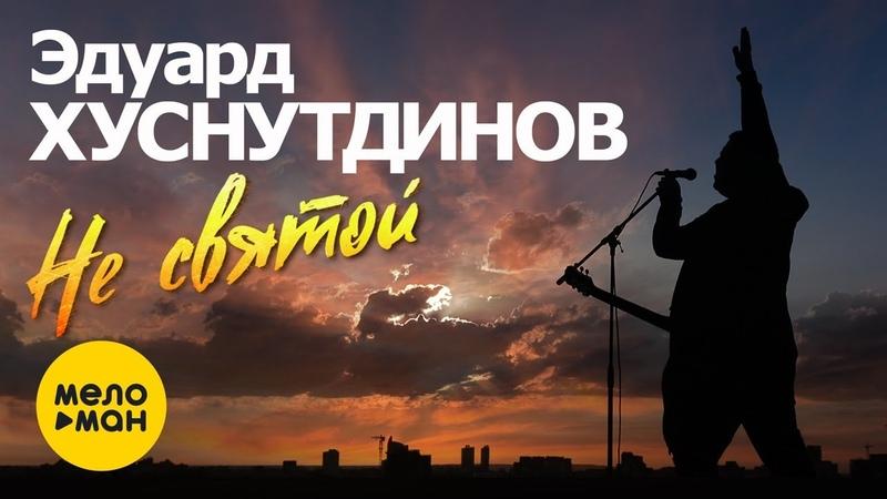 Эдуард Хуснутдинов - Новинка! Суперхит Не Святой (Журавли летят) Шансон 2020