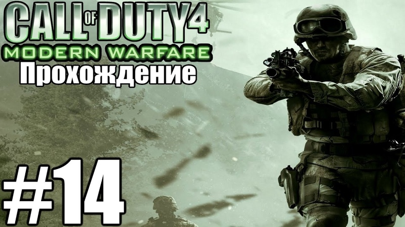 Прохождение Call of Duty 4 Modern Warfare Часть №14 ГРЕХИ ОТЦОВ