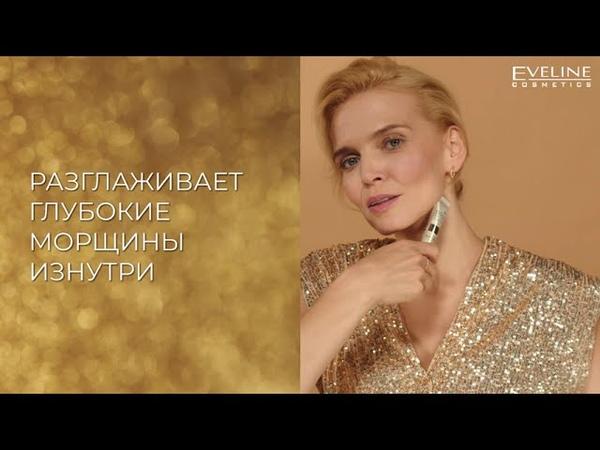 Революционная технология золотых подтягивающих нитей Gold Lift Expert 50 50 от Eveline Cosmetics