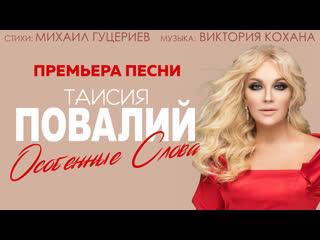 Таисия Повалий  Особенные слова (Official Lyric Video)