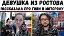 Девушка из Ростова рассказала про Моторолу и Гиви