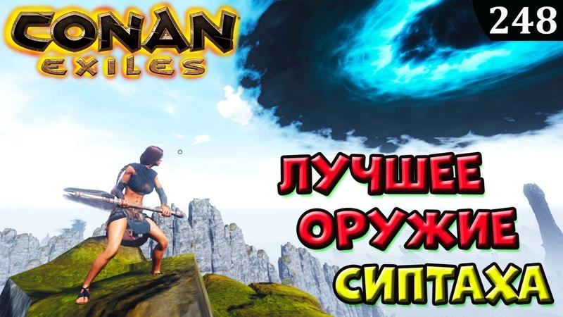 Conan Exiles ЛУЧШЕЕ ОРУЖИЕ СИПТЫ Полный разбор Гайд