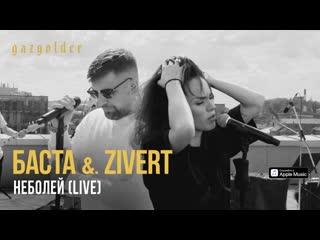 Премьера! Баста feat. Zivert - неболей (LIVE) ft.и