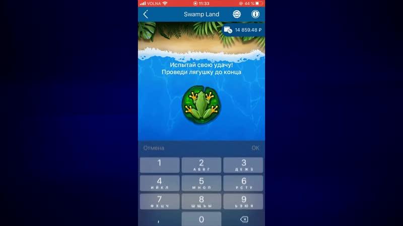 СТРАТЕГИЯ СХЕМА игры в Swamp Land Лягушка на 1xbet 1хбет 1x 1х 1xgames 1 икс бет 1ч бет 1чбет 2020