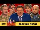 Сборник ляпов - 2019 Уральские пельмени 2019