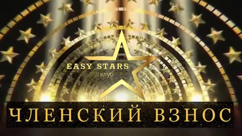 EasyStars возможность раскрыть себя и достичь моментального результата в дружной команде Ждем вас