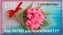 Букет из конфет. Тюльпаны из бумаги с конфетами Bouquet made of sweets. Tulips made of paper
