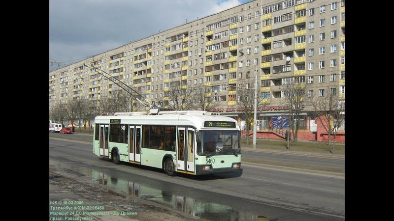 Троллейбус Минска БКМ 321 борт № 5460 марш 34 29 05 2020