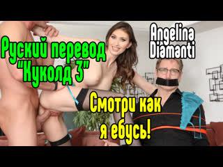 Angelina Diamanti большие сиськи big tits [Трах, all sex, porn, big tits, Milf, инцест, порно blowjob brazzers секс анальное]