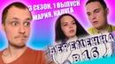 БЕРЕМЕННА В 16, РОССИЯ, СЕЗОН 3, СЕРИЯ 1 - УДАРИЛ ДЕВОЧКУ КУЛАКОМ!