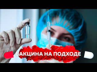 Вакцина на подходе