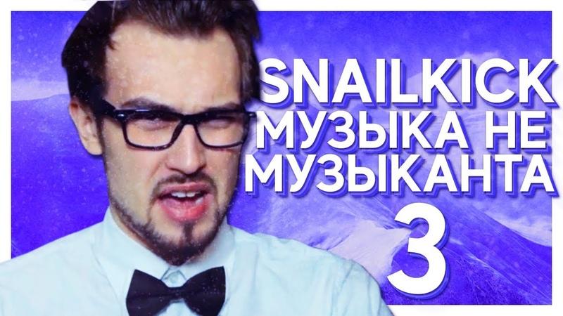 SNAILKICK МУЗЫКА НЕ МУЗЫКАНТА 3