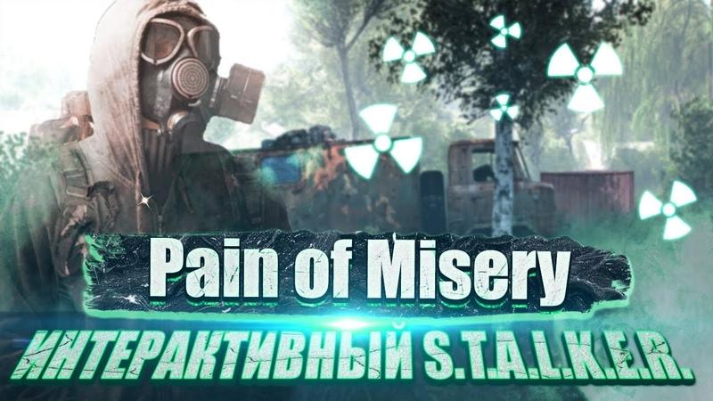 [ИНТЕРАКТИВ] ☢️ S.T.A.L.K.E.R. Pain of Misery
