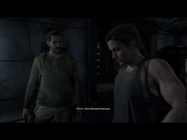 The Last Of Us Part II Стрим прохождение Часть 9