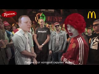 Hack Music - VERSUS - Макдоналдс VS Теремок