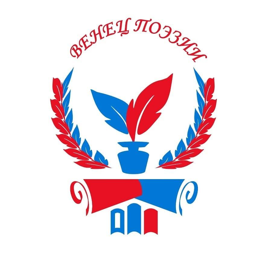 Шестого июня стартует приём заявок на межрегиональный литературный конкурс «Венец поэзии - 2020»