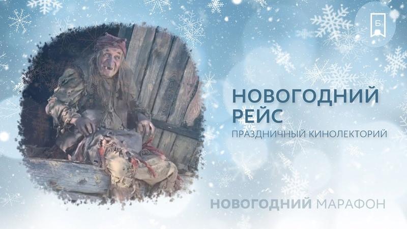 Новогодний рейс Праздничный кинолекторий