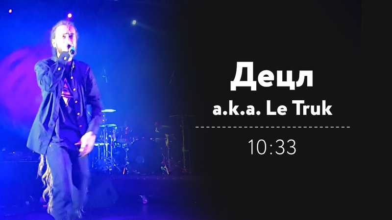 Децл a k a Le Truk 10 33 ГЛАВКЛАБ 11 09 2015
