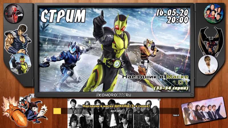 Live SkomoroX.tv - Kamen Rider 01 (33-34 серии)