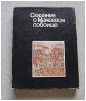 Истоки русской письменности, изображение №4