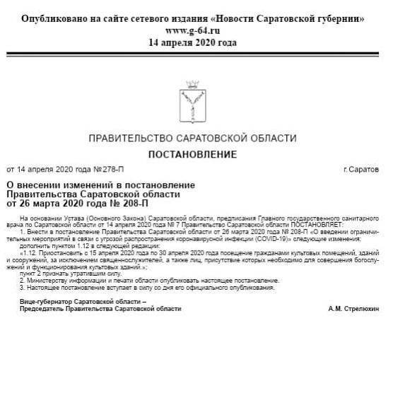 C 15 апреля в Саратовской области запрещено посещение храмов всех конфессий
