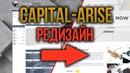 РЕДИЗАЙН ПАРТИЗАНА CAPITAL-ARISE COM! ОБЗОР ОБНОВЛЕНИЙ