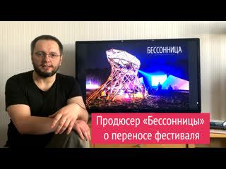 Продюсер Бессонницы о переносе фестиваля