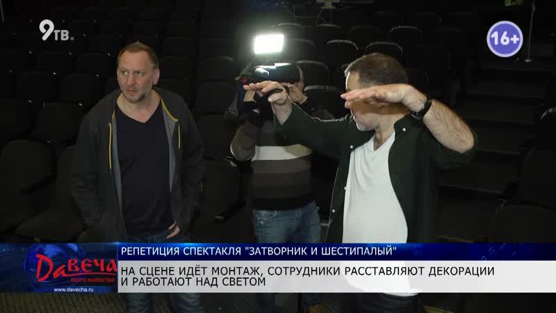 Давеча от 11.12.19 Репетиция спектакля нового режиссера Театра на Спасской