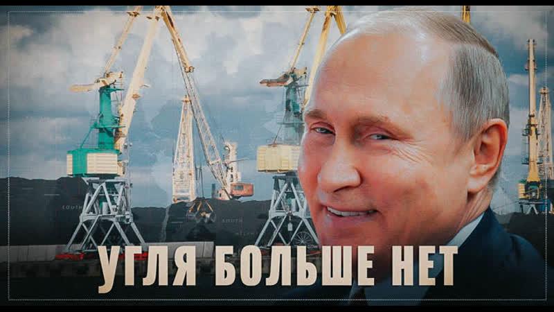 Путин прикрыл лавочку! Угля больше нет, пришло время расплаты
