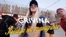 GRIVINA - Львица на танцполе KlipManiya F