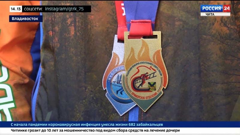 Героический спорт Забайкальская команда МЧС заняла 4 место в соревнованиях на Кубок Тихого океана