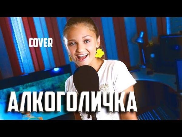 АЛКОГОЛИЧКА Ксения Левчик cover Артур Пирожков