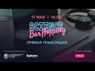 Science Bar Hopping Online 17 мая: первый поток лекций