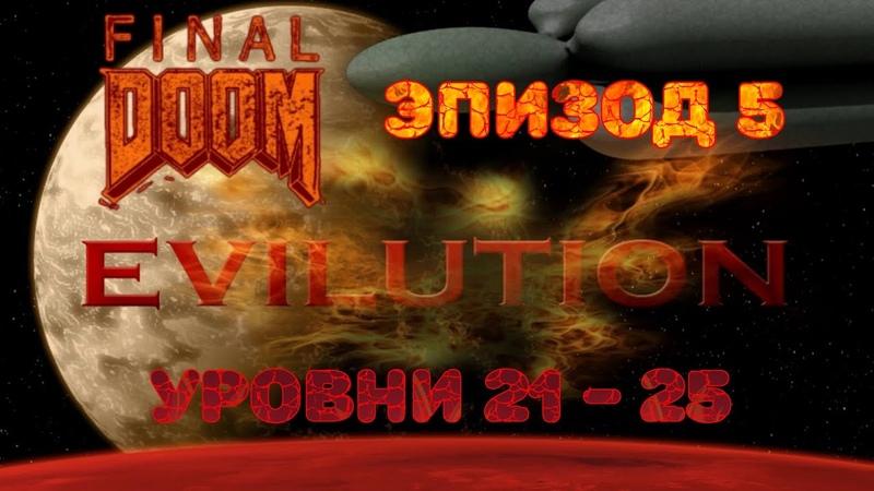 DooM TNT Evilution Legacy Version Episode 5 Part 1 HD. Русская озвучка