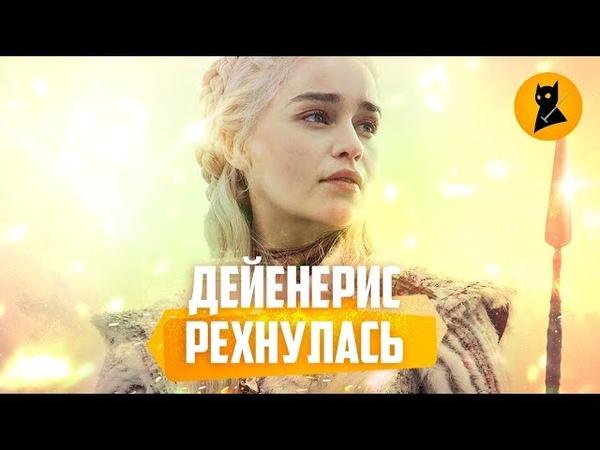 СЦЕНАРИСТЫ СНОВА ЗА СВОЕ Обзор 1 серии Игры Престолов 8 сезон