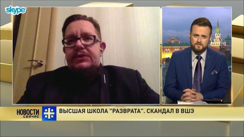 Высшая школа разврата Скандал в ВШЭ комментирует Александр Асафов