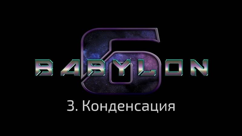 Babylon 6 3 Конденсация подкаст о третьей серии