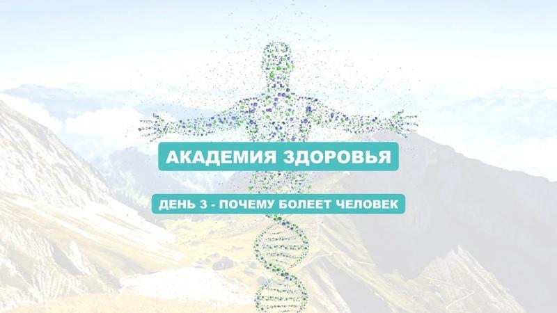 Курс Природное здоровье день 3